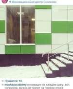 О Инновационный Центр Сколково Щ Нравится: 15 тазЬас1оис1Ьеггу инновации на каждом шагу, вот, например, мужской туалет на первом этаже