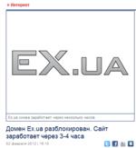 <> Интернет Домен Ex.ua разблокирован. Сайт заработает через 3-4 часа 02 февраля 2012   16:10 ВБ £ □