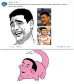 Знаете ли Вы? Выяснено происхождение одного из героев комиксов. Он был срисован с фотографии китайского баскетболиста Яо Миня. час назад 1 ОтветитьМне нравится Р 8638