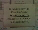 к чемпионату по контер-страйк сounter strike не допускаются студенты, имеющие задолженности