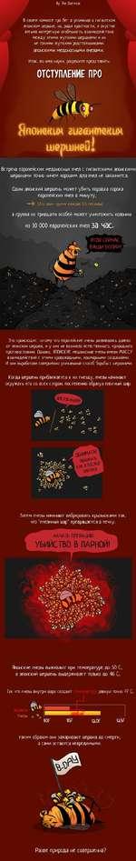 By The Oatmeal В своем комиксе про бег я упоминал о гигантском японском шершне, но, ради кракткости, я опустил весьма интересную особенность взаимодействия между этими жуткими шершнями и их не такими жуткими родственниками: японскими медоносными пчелами. Итак, во имя науки, разрешите представить