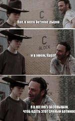 и в моем, Карл!