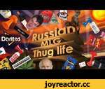 Russian MLG Thug Life Compilation,Comedy,,Russian MLG Thug life. DON'T FORGET TO TURN ON SUBTITLES!!!!1111!!! (Bottom right corner) Жизнь вора, наша, Русская версия!
