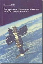 Саниных В.II Сто рецептов поддержки потенции на орбитальной станции