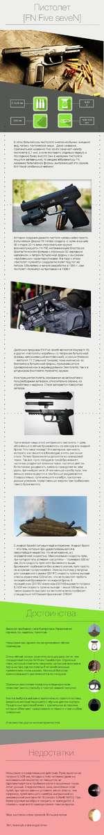 Пистолет [FN Five seveN] В этом бельгийском пистолете многое необычно: внешний вид, патрон, тактическая ниша... Даже название... Оригинальное название Еме-зеуеЫ означает калибр пистолета (5,7 мм), а если поставить отдельно первую и последнюю букву вместе (они в названии пистолета пишутся заглавным