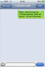 ■п.. AT&T 3G 01:03 66%ra> Messages \ +79618977800 Мам, проголосуй за Путина срочно. Мне не звони, потом объясню