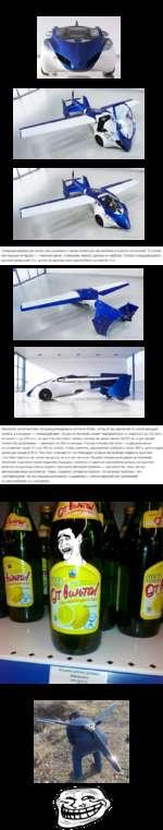 Словацкая фирма уже не раз рассказывала о своем летающем автомобиле и ходе его испытаний. В основе конструкции аппарата — стальной каркас, а внешние панели сделаны из карбона. Размах складывающихся крыльев превышает 8 м, длина же двухместного аэромобиля составляет 6 м. АеготоЬП укомплектован четыр