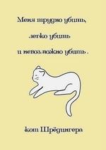 Меня трудно убить, леггко убить и новозлюейшо убить. кот Шредингера
