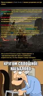 Происходящее с Dark Souls 2 можно разделить на три этапа: From Software издает игру для консолей PS3/Xbox360. Не особо стараясь портируют игру и для PC. Хит продаж. Hej Недоделанную и что было вырезанно возвращает игру доводят до ума. Всё ^ЯНедоработкой латных DLC. Третий этзд: Выходят консо