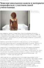 16:08, 30 апреля 2015 Чешские школьники нашли в интернете порнофильм с участием своей учительницы Кадр из видеоролика с участием учительницы Школьники из чешского города Ческа-Липа обнаружили в интернете откровенный видеоролик со своей учительницей. Как сообщает iDNES, 35-летняя классная руковод