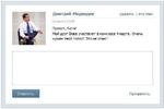 Дмитрий Медведев удалить   это спам сегодня б 23:50 Привет, Катя! Мой друг Вова участвует в конкурсе 4 марта. Очень нужен твой голос! Это не спам!! Ответить Прикрепить