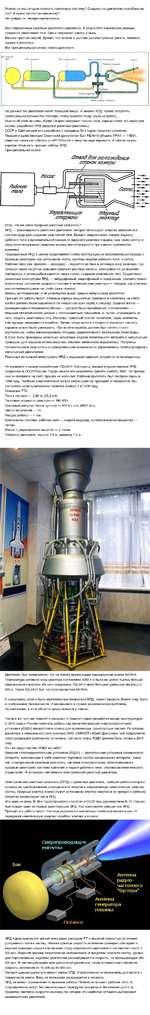 Можем ли мы сегодня покинуть солнечную систему? Созданы ли двигатели способные на это? И нужно ли это человечеству? Не правда ли, интересные вопросы. Все современные ракетные двигатели однотипны. В результате химической реакции создается реактивная тяга. Она и поднимает ракету в высь. Весьма про