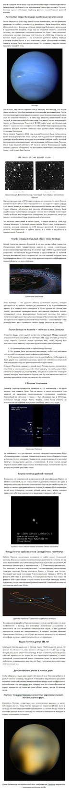 Уже в середине июля этого года космический аппарат «Новые горизонты» (New Horizons) приблизится на максимально близко расстояние к Плутону, поэтому сделал небольшую подборку фактов о нашей бывшей девятой планете. Плутон был открыт благодаря ошибочным предпосылкам После открытия в 1781 году Урана