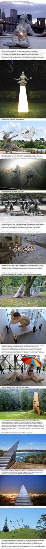 I Скульптура «Expansion» (Пэйдж Брэдли, Нью-Йорк. США) Скульптуры фей (Робин Вайт. Великобритания) «С момента рождения мир старается поместить нас в некий контейнер условностей и ярлыков: пол, раса, профессия, ю, номер полиса социального страхования и многое-многое другое. Я подумала, что этот ко