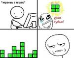 * играешь в тетрис* ураа кубик!