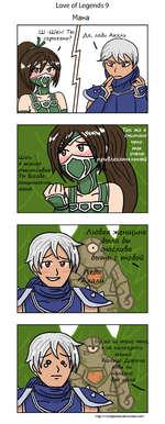 Love of Legends 9 Мана Ш -Шеи! Ты серьезно? / Да, леди Акали Шен я такая счастливая Ты всегда защищаеил меня. Так же я считанэ что ты очень Любая женщина ва с тобой httpy/chazzpineda.deviantart.com/ за того что, не пользуюсь Manoüj Дорана ли