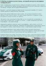 В Дубай осудили казахстанца, который коснулся женщины-полицейского Турист из Казахстана, который коснулся женщину-полицейского за руку, чтобы спросить дорогу к Dubai Mall был признан виновным в сексуальном насилии и заключен в тюрьму на три месяца, сообщает местное издание The National.ае. Инциде