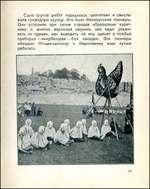 Одна группа ребят нарядилась цыплятами и смастерила громадную курицу. Это были белорусские пионеры. Они устроили при своих отрядах образцовые • курятники и многих взрослых научили, как надо ухаживать за курами, как выводить из яиц цыплят в особых приборах — инкубаторах — без наседки. Эти пионеры об
