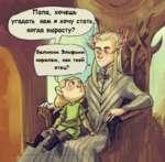 Папа, хочешь ' угадать кем я хочу стать когда вырасту? У Великим Эльфьим королем, кок твой отец?