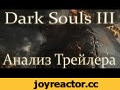 Dark Souls III - Анализ Трейлера,Gaming,,Так как недавно на Е3 вышел очень крутой трейлер Dark Souls 3, думаю всем стало интересно, что он может скрывать, потому что, я уверен, все фанаты игр серии Souls не могли не начать строить догадки и теории о лорной составляющей сего трейлера. Я бы хотел поде