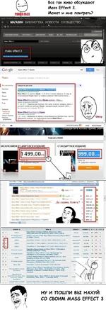 POKER FACE Все так живо обсуждают Mass Effect 3. Может и мне поиграть? Steam Просмотр Друзья Игры Справка _ □ X <г МАГАЗИН БИБЛИОТЕКА НОВОСТИ СООБЩЕСТВО С о о http://store.steampowered.com/search/7snrH_4_4_12&term=Mass+Effect+3#term=M%D0%B0ss%20Effect%203%20&advanced=0&sort_order=ASC&page=1