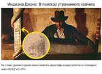 Индиана Джонс: В поисках утраченного ковчега На стенах древнего храма можно заметить иероглифы в виде роботов из «Звездных войн» К2-£>2 и С-ЗРО.