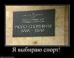учебно-спортивная база ебли, demotivators.ru