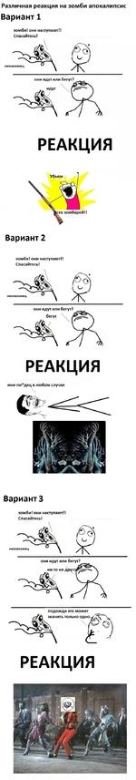 Различная реакция на зомби апокалипсис