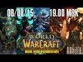 Gamescom 2015 - Анонс нового дополнения в World of Warcraft,Gaming,GoHa.Ru,MMO,Massively Multiplayer Online Game Games,GohaMedia,www.goha.ru,игры,прохождения,видео,letsplay,mmorpg,World Of Warcraft (Video Game),Expansion Pack (Media Genre),Warcraft (Fictional Universe),Gamescom (Conference Series),M