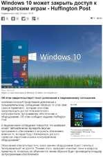 Windows 10 может закрыть доступ к пиратским играм - Huffington Post Корреспондент.net, Сегодня, 16:35 130 □ 0 □ 0 SS 11 0 824 Windows 10 A4 Win Фото: Microsoft Играть в пиратские игры в Windows 10 может не получиться ПО ТЕМЕ Об этом свидетельствует текст дополнения к лицензионному соглашен