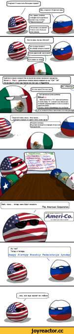 """Я мужик! У меня есть большие пушки! Е Нет, я мужик! Я против геев Э Нет, чувак, в моем словаре моя картинка прямо над словом Мужественный"""" Это ничего не значит! У меня зато больше всех земли. Как по мне, так вы оба геи ! Что за херня Mexico? Ты хочешь потерять Аламо? [Аламо давно мой, мне"""