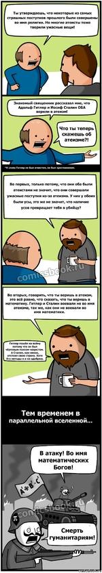 Знакомый священник рассказал мне, что Гитлер и Сталин оба верили в атеизм