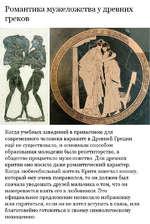 Романтика мужеложства у древних греков Когда учебных заведений в привычном для современного человека варианте в Древней Греции ещё не существовало, и основным способом образования молодежи было репетиторство, в обществе процветало мужеложство. Для древних критян оно носило даже романтический харак