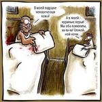 В моей подушке человеческая кожа! А в моей куриные перья!Мы оба психопаты, ха-ха-ха!Спокойной ночи.