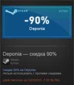 Deponía — скидка 90% Steam Купон Скидка 90% на Deponía. Нельзя использовать с прочими скидками. (Действителен до 9/23/2015, 7:50:36 РМ)