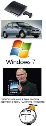 """Windows Пройдет время и я буду постить картинки с тегом """"Школоте не понять"""""""