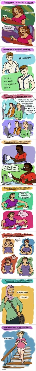 Проблемы грудастых девушек