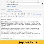 From Ben <froggie@thefrogman.me> 0 То support@amazon.com 1В Add Сс Add Вес Subject Предложения по сайту Attach a file Insert: Invitation В I У Т-тТ-Д-Т-©НсэЗ=:= Check Spelling -Ш Ш 99 Ш Ш Ш Tx «Plain Text Дорогой Амазон, Сперва я хочу поблагодарить вас за замечательный вебсайт. Ваш он-