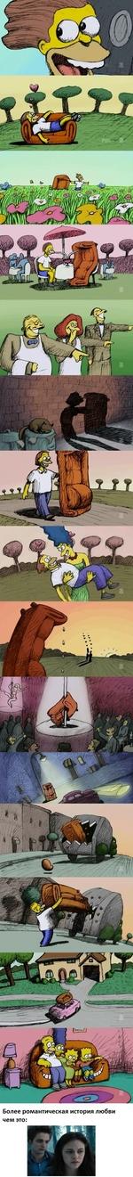 Более романтическая история любви, чем эта