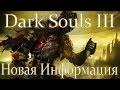 Dark Souls III - 4 Минуты Геймплея,Gaming,Souls,Dark Souls III,Action Role-playing Game (Video Game Genre),Dark Souls (Video Game),trailer,demo,gamescome,game informer,new information,lore,gameplay,геймплей,новая информация,дарк соулс 3,дарк соулс,from software,4 минуты геймплея,ликорис,likoris,Подо