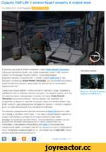 Судьбу Half-Life 3 можно будет решить в новой игре 14 октября 2015,10:46 Редакция: Андрей Поповцев В раннем доступе в Steam появилась игра Gabe Newell Simulator.n r}r --3- Смотрите также: главным героем которой стал глава компании Valve Геиб Ньюэлл. Сюжет ее посвящен борьбе Гейба с конкури
