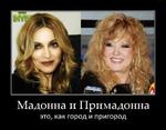 Мадонна и Примадонна - это, как город и пригород