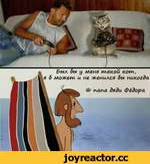 Ьыл бы у меня такой кот, я б может и не женился бы никогда & папа дяди Федора