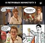 Валентина Михайловна, а вы к нам на долго? Пока фэйри не закончится) Ведь литровый фэйри хватает более чем на пол года)