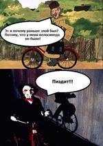 Эт я почему раньше злой был? Потому, что у меня велосипеда не было! Пиздит!!!