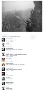 Диалог Адольфа, Рузвельта, Сталина, Гуфа, Черчилля и Наполеона в ВКонтакте