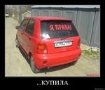 я права! ...КУПИЛА demotlvatlon.ru