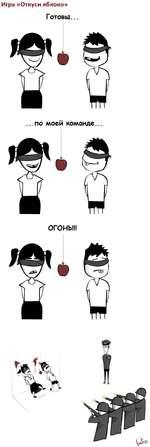 Игра «Откуси яблоко» Готовы... ...по моей команде... * ОГОНЬ!!!