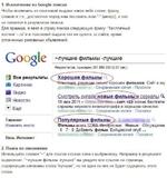 1.Исключение из Google поиска Чтобы исключить из поисковой выдачи какое либо слово, фразу, символ и т.п., достаточно перед ним поставить знак *-* (минус), и оно не появится в результатах поиска. Для примера, я ввёл в строку поиска следующую фразу: 'бесплатный хостинг -.пГ и в поисковой выдаче не