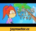 孔明の罠 - Kaizo Trap,Film & Animation,guy collins,leslie wai,kaizo trap,paradigm,kaizo mario world,Get the Kaizo Trap Download Pack for $5 and support my channel! http://mondomedia.com/digital_shop/view/44  Join us on reddit! https://www.reddit.com/r/kaizotrap/  Written and animated by Guy Collins  Mus